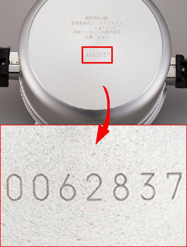 圧力鍋刻印