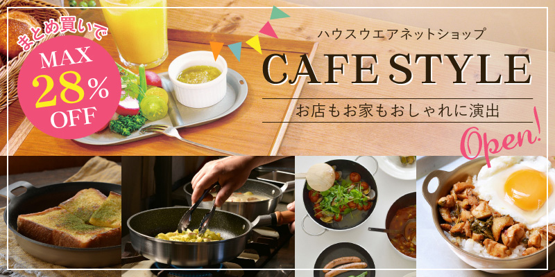 CAFE STYLE トップバナー