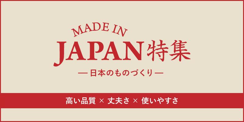 Made in JAPAN特集 トップバナー