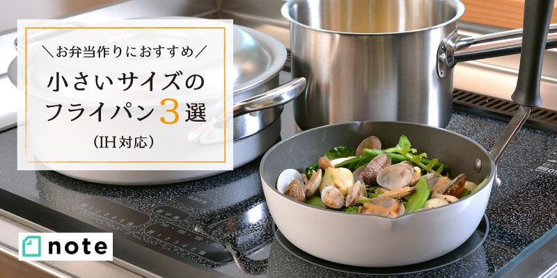 お弁当作りにおすすめ 小さいサイズのフライパン3選
