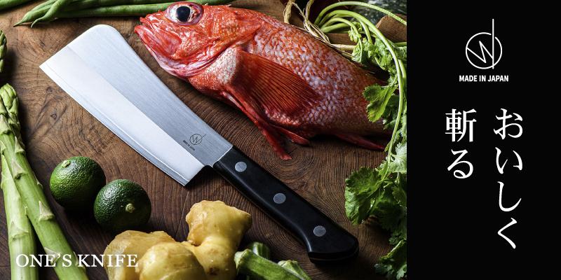 ワンズナイフのイメージ