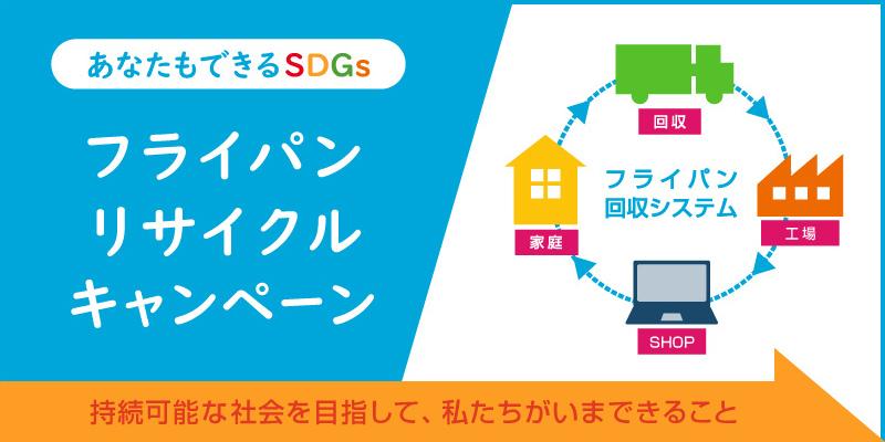 あなたもできるSDGsフライパンリサイクルキャンペーン
