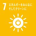 SDGs目標7のアイコン