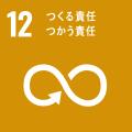 SDGs目標12のアイコン