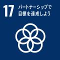 SDGs目標17のアイコン